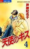 天使のキス(4) (フラワーコミックス)