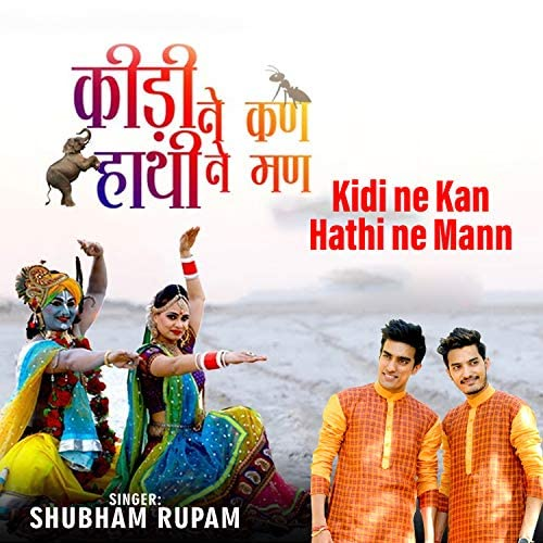 Shubham Rupam