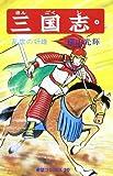 三国志 / 横山 光輝 のシリーズ情報を見る