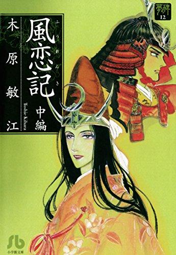 夢の碑 風恋記 中編