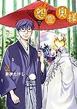 怨霊奥様(2) (フレックスコミックス)