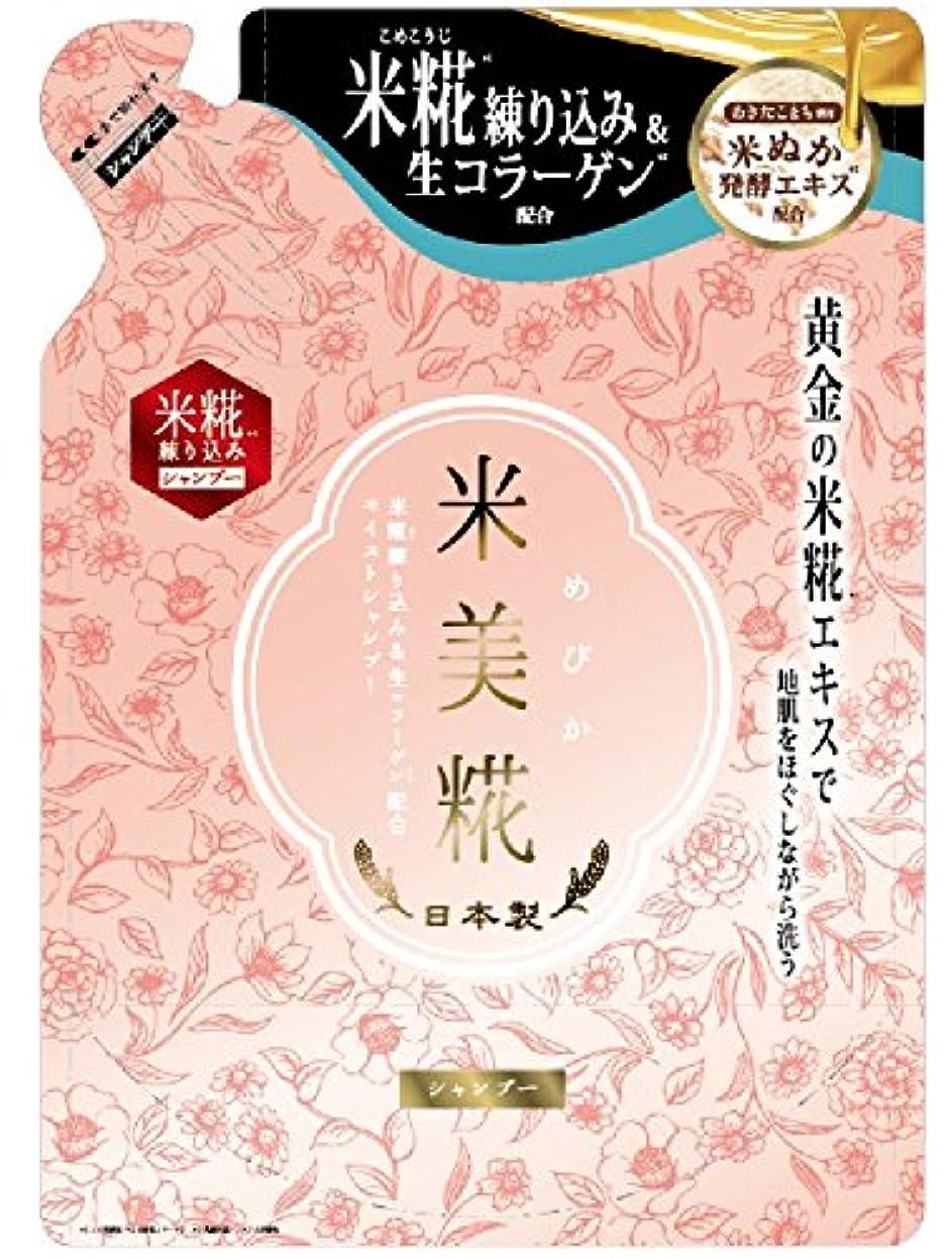 比類のない些細修正米美糀 モイストシャンプー(替) 420ml