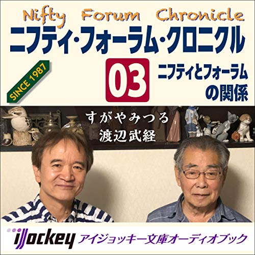 『Nifty Forum Chronicle(03) ニフティとフォーラムの関係』のカバーアート