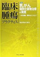 臨床腫瘍プラクティス Vol.9 No.4 2013: 特集:乳がん個別化薬物治療の実践―HER2陽性/陰性をポイントとして
