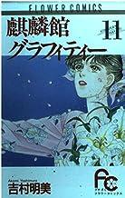 麒麟館グラフィティー〔FC〕 (11) (プチコミフラワーコミックス)