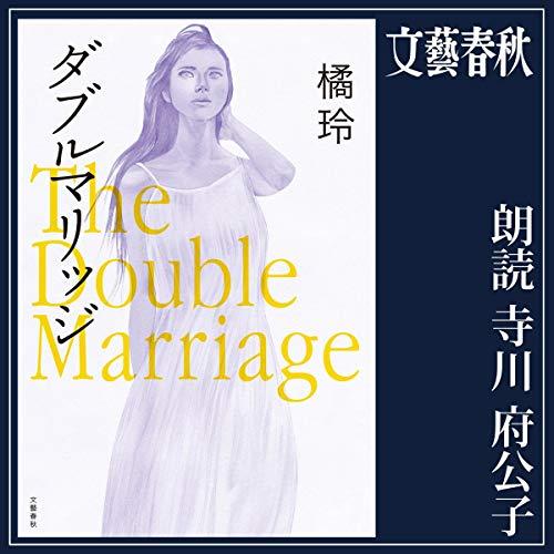 『ダブルマリッジ The Double Marriage』のカバーアート