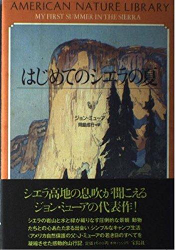 はじめてのシエラの夏 (アメリカン・ネーチャー・ライブラリー)
