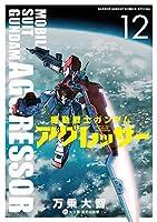 機動戦士ガンダム・アグレッサー コミック 1-12巻セット [コミック] 万乗大智