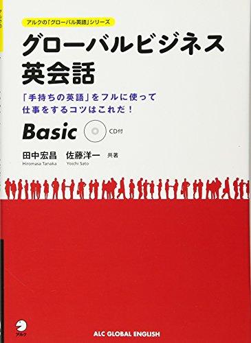 グローバルビジネス英会話 Basic (アルクの「グローバル英語」シリーズ)の詳細を見る