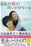 【映画ノベライズ】 きみの瞳が問いかけている (宝島社文庫)