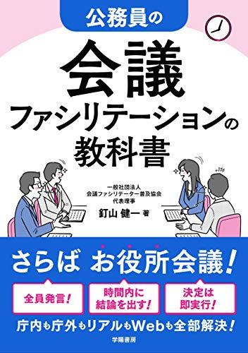 公務員の会議ファシリテーションの教科書