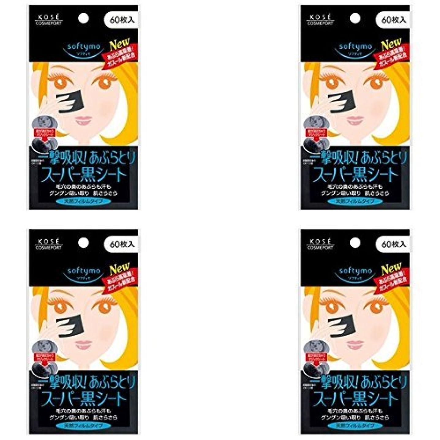 旋律的つば集中【まとめ買い】KOSE コーセー ソフティモ スーパーあぶらとり黒シート N 60枚【×4個】