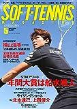 ソフトテニスマガジン 2020年 05 月号 [雑誌] - ソフトテニスマガジン編集部