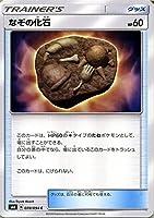 ポケモンカードゲームSM/なぞの化石 (U)/禁断の光