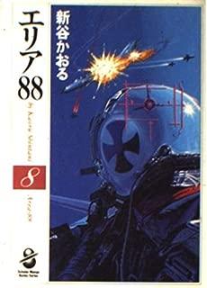 エリア88 (8) (スコラ漫画文庫シリーズ)