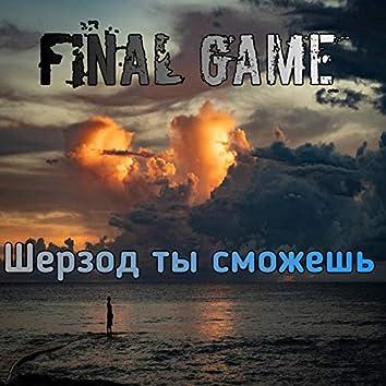 Шерзод ты сможешь (Instrumental Version)