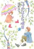 つづきはまた明日 (3) (バーズコミックス ガールズコレクション)