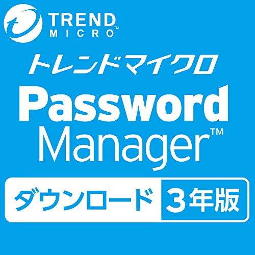 パスワードマネージャー 3年版(最新)|オンラインコード版
