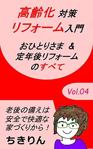 Vol.4 高齢化対策リフォーム入門 キンドル・リノベシリーズ (ちきりんブックス)