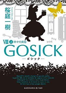 GOSICK VIII 上──ゴシック・神々の黄昏── (角川文庫)