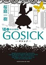 表紙: GOSICK VIII 上──ゴシック・神々の黄昏── (角川文庫) | 桜庭 一樹