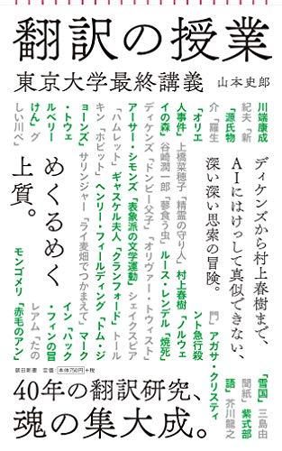 翻訳の授業 東京大学最終講義 (朝日新書)の詳細を見る