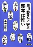 白川静さんに学ぶ漢字は怖い
