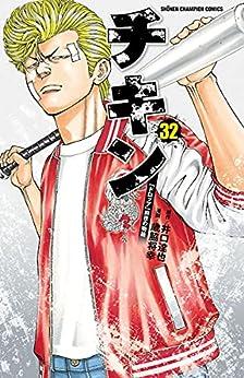 [歳脇将幸, 井口達也]のチキン 「ドロップ」前夜の物語 32 (少年チャンピオン・コミックス)