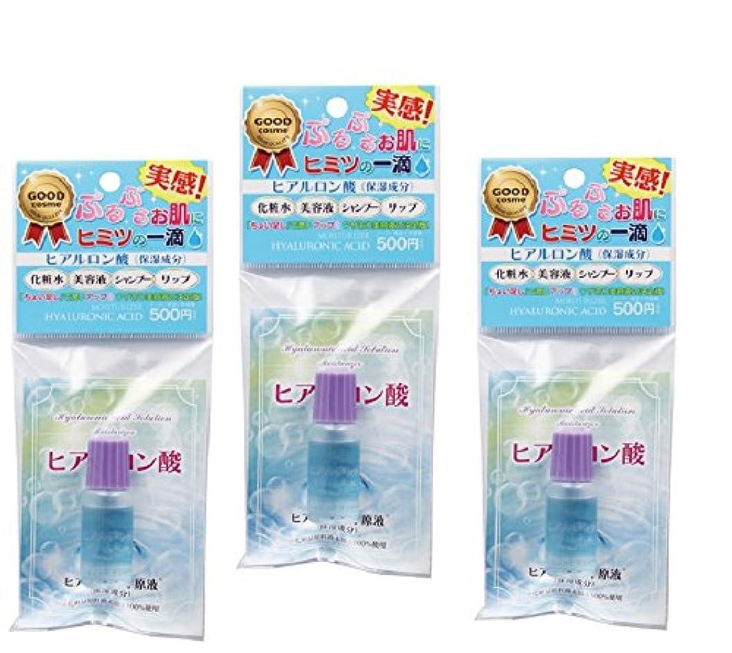 アンタゴニスト進行中突然のヒアルロン酸水溶液 10ml 3個セット 訳あり パッケージ汚れ