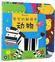 邦臣小红花·宝宝的触摸书· 动物 [0-3岁]