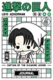 Chibi Captain Levi Cleaning Mode - Attack on Titan Journal: 6x9 Attack on Titan - Shingeki no Kyojin Journal Series, featuring Captain Levi Ackerman ... mode, Let Levi accompany you on your journey.