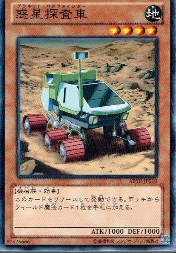 遊戯王 ABYR-JP010-N 《惑星探査車》 Normal
