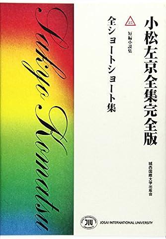 小松左京全集完全版〈25〉短編小説集―全ショートショート集