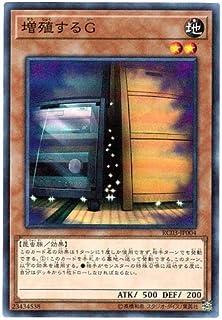 遊戯王 / 増殖するG(スーパー)/ RC03-JP004 / RARITY COLLECTION -PREMIUM GOLD EDITION-