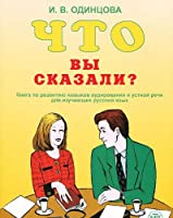 What did you say? - Chto Vy Skazali?: Textbook + CD (MP3)