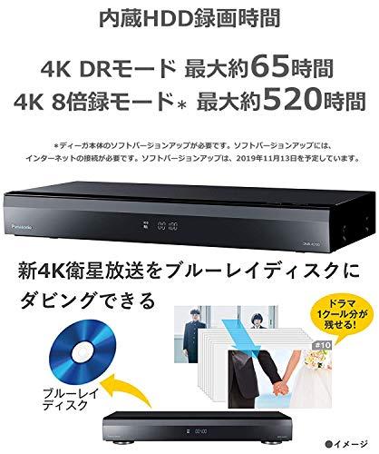 『パナソニック 1TB 3チューナー ブルーレイレコーダー 4Kチューナー内蔵 4K放送長時間録画対応 おうちクラウドDIGA DMR-4S100』の3枚目の画像