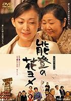 能登の花ヨメ [DVD]