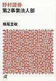 野村證券第2事業法人部 (講談社+α文庫)