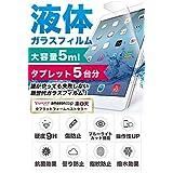 iPad タブレット 全サイズ対応 液体ガラスフィルム 保護フィルム 硬度9H 5ml (iPad Pro 9.7 / Air2 2014 / Air 2013 / New iPad 9.7インチ Fire HD)
