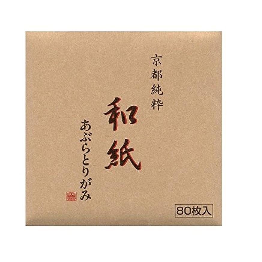 受益者フェデレーション刈る永豊堂 京都純粋和紙あぶらとりがみ 80枚入り W-450(大)