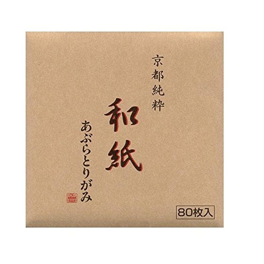 野菜スクリュー真剣に永豊堂 京都純粋和紙あぶらとりがみ 80枚入り W-450(大)