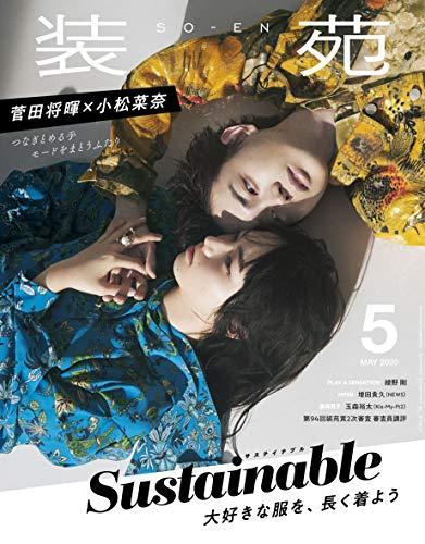 装苑 2020年 5月号 (雑誌)