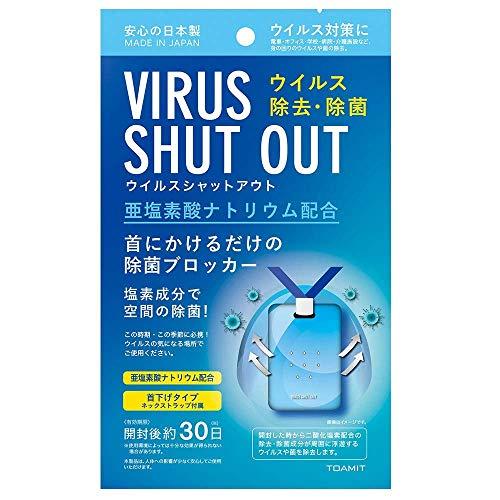 除菌カード 空間除菌カード ウイルス対策 ウイルスシャットアウト 首掛けタイプ 首掛け 3枚セット
