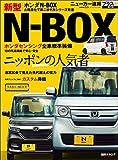 ニューカー速報プラス 第53弾 HONDA N-BOX (CARTOP MOOK)