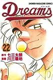 Dreams(22) (週刊少年マガジンコミックス)
