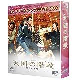 天国の階段〈コンプリート・シンプルDVD-BOX 5,000円シリーズ〉【期間限定生産】[DVD]