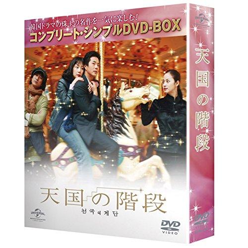 天国の階段 (コンプリート・シンプルDVD-BOX廉価版)(期間限定生産)