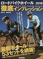 ロードバイクホイール徹底インプレッション2018 (洋泉社MOOK)