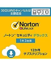 【Amazon.co.jp限定】ノートン セキュリティ デラックス(最新版)|3台 ・1年版 |サブスクリプション(定期更新)|iOS/Windows/Android/Macintosh対応|【PC/スマホ対応】