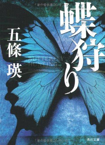 蝶狩り (角川文庫)の詳細を見る